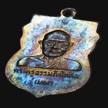 เหรียญเศียรโตรุ่นแรก อ.นอง เนื้อนวะ 2535