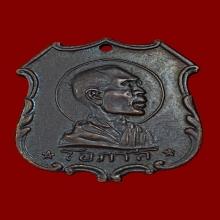 เหรียญหลวงพ่อโอภาสีปี2497 สวยมากๆ ผิวเดิมๆ