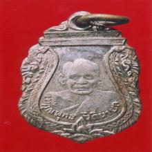 เหรียญหลวงปู่บุญ ปี 2492