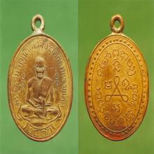 เหรียญหลวงปู่ศุข วัดปากคลองมะขามเฒ่า รุ่น 1 ปี 2466