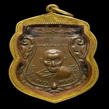 เหรียญมังคลายุ หลวงพ่อจง วัดหน้าต่างนอก จ.อยุธยา
