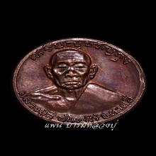 หลวงปู่สี - เหรียญ ขวัญถุง ปี 2518