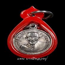 หลวงปู่สี - เหรียญ รุ่นแรก ปี 2514
