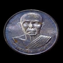 เหรียญ หลวงปู่เจี๊ยะ รุ่นแรก