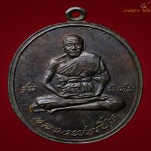 เหรียญหลวงพ่อเปิ่นรุ่นแรกวัดบางพระปี19เนื้อนวะ2แชมป์