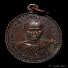 เหรียญ หลวงปู่คำบุ รุ่นแรก