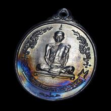 เหรียญหลวงปู่โต๊ะ 2518