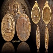 เหรียญรุ่นแรก ปี2510 เนื้อนวะ หลวงปู่โต๊ะ วัดประดู่ฉิมพลี