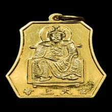 เหรียญเจ้าพ่อเสือ รุ่นที่5 (เนื้อทองคำ)