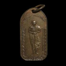 เหรียญหลวงพ่อเกษม วัดนางเหลียว ปี2514