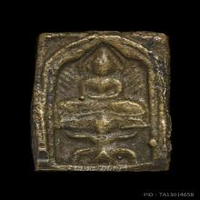 เหรียญหล่อโบราณ หลวงปู่ศุข วัดปากคลองมะขามเฒ่า