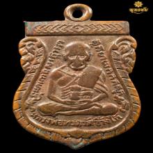 หลวงปู่ทวด วัดช้างให้ บล๊อคกิ่งไผ่ ๓ ขีดใน  ปี๒๕๐๔