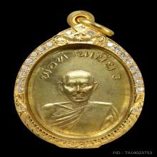 ติดที่1 สวยแชมป์ เหรียญพ่อท่านเขียว วัดหรงบล รุ่นแรก สภาพสวย
