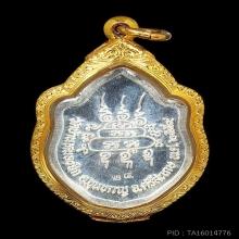 เหรียญมังกรคู่ หลวงปู่แสน เนื้อเงิน ลงยาน้ำเงิน
