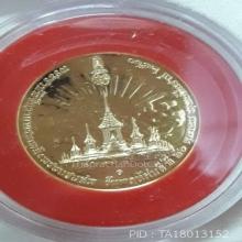 เหรียญที่ระลึกในหลวงรัชกาลที่9เนื้อทองคำพร้อมกล่อง