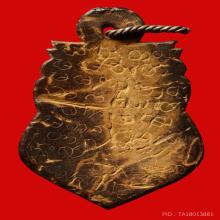 กะลาแกะราหู หลวงพ่อน้อย วัดศรีษะทอง พร้อมตลับทองเท้งปกเกล้า
