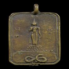 เหรียญหล่อหลวงพ่อเชิดวัดลาดบัวขาวปี2469+บัตรเซอร์สมาคม
