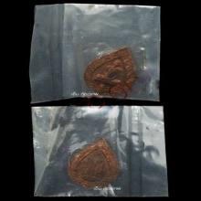 เหรียญพัดยศเล็ก หลวงปู่โต๊ะ วัดประดู่ฉิมพลี