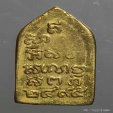 เหรียญพระไพรีพินาศ เนื้อทองคำ