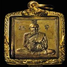 เหรียญ ล.พ.พวง 2470 วัดหนองกระโดน
