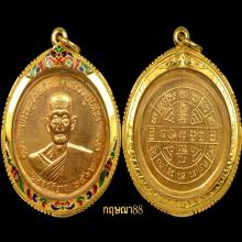 เหรียญรุ่น3(กลมใหญ่)สร้างครั้งที่2 หลวงปู่โต๊ะ วัดประดู่ฯ