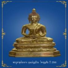 พระบูชาพุทโธกลาง