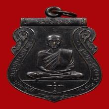 เหรียญหลวงพ่อย้อย วัดอัมพวัน จ.สระบุรี พ.ศ.2511