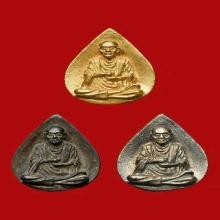 เหรียญหยดน้ำ สมเด็จพุฒาจารย์โต รุ่น 118 ปี พ.ศ.2533 ชุดทองคำ
