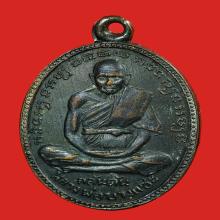 เหรียญหลวงพ่อครน วัดอุตตมาราม(บางแซะ) ปี 2506