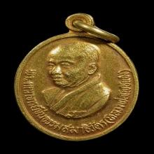 เหรียญท่านเจ้าคุณโพธิ์แจ้ง เนื้อทองคำ