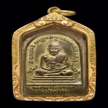 เหรียญหลวงปู่ทวด วัดช้างให้ พิมพ์ห้าเหลี่ยม เรียนดี พ.ศ.2508