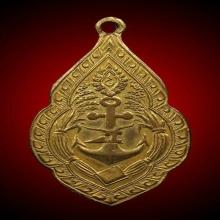 เหรียญสมอเรือคณะราษฎร์ ปี 2475 หลวงพ่ออี๋ปลุกเสก