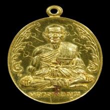เหรียญหลวงพ่อมุม วัดประสาทเยอร์เหนือ เนื้อทองคำ ปี ๒๕๑๗