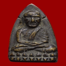 หลวงปู่ทวด วัดช้างให้ พ.ศ.2505 พิมพ์หลังเตารีดใหญ่ พิมพ์A