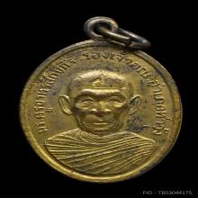 เหรียญ ล.พ บุญมี วัดเขาสมอคอน 2509