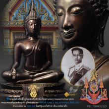 พระพุทธรูป ภปร. (กฐินต้น) วัดเทวสังฆาราม จ.กาญจนบุรี ปี 30
