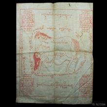 ผ้ายันต์ม้าเสพนางครูบาต๋าพิมพ์สุพิน(หมึกแดง)
