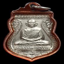 เหรียญรุ่นแรก หลวงพ่อตาบ วัดมะขามเรียง ปี2515 สภาพสวย