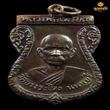 เหรียญรุ่นแรก หลวงปู่เหรียญ วัดบางระโหง จ.นนทบุรี