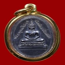 เหรียญรูปไข่หลวงพ่อโสธร ปี2490 Amulat Sothon