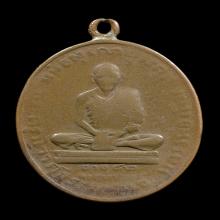 เหรียญหลวงพ่อเดิม พิมพ์ต้อ ปี 2482 ติดที่ 2 สมาคม