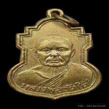 เหรียญหลวงพ่อวัดใต้ ปี 2490