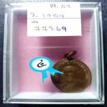 เหรียญหลวงพ่อแพ รุ่นแรก ปี 2502 บล็อคหลังยันต์ขาด