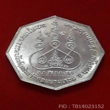 เหรียญแปดเหลี่ยมหลวงพ่อแช่มวัดดอนยายหอมเนื้อเงินปี2533