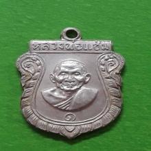 เหรียญเสมาเล็กเนื้อเงินหลวงพ่อแช่มวัดดอนยายหอมปี2516