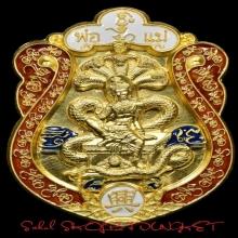 เหรียญทองคำ เลื่อนสมณศักดิ์ 62