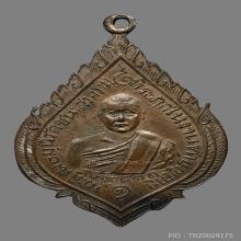 เหรียญ ล.พ ลับ วัดชนะสงตราม 2479