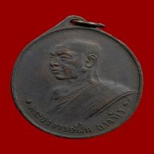 เหรียญพระอาจารย์ฝั้น รุ่น7