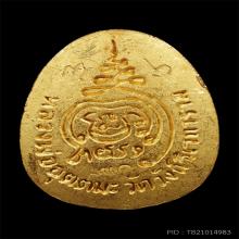 ปิดตาเนื้อทองคำ หลวงพ่ออุตตมะ รุ่นอุดมมงคล ปี2536