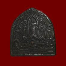 เหรียญสิบทัศน์พิมพ์เล็ก พ.ศ. 2512 หลวงพ่อเงิน วัดดอนยายหอม